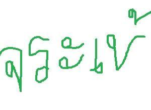 もう1つの二重子音2 母音を発音する子音の並びと声調ルール