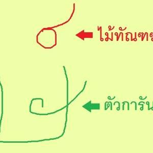 タイ語の黙字記号とガーランとは?読まない字の種類と単語例