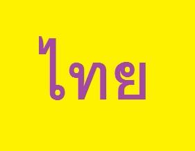 タイ語の読み方 特別ルールとスペルの例外単語を集めました