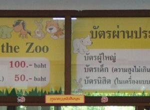 タイ語の数字1から10と使い方 間違えやすい文字にご注意
