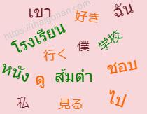 タイ語の文法1 基本の順番と例文 主語や動詞はどう並べる?