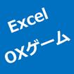 【Excel でビンゴゲームを作る3】(使い方)