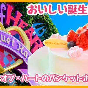 予約なしでOK!東京ディズニーランドで誕生日ケーキが食べられる『クイーン・オブ・ハートのバンケットホール』