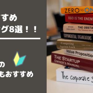 【2020決定版】株本おすすめランキング9選!実際に買って初心者にもおすすめ!