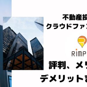 【話題沸騰】Rimple(リンプル)の評判、メリット・デメリットまとめ!