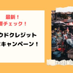 【2020年2月最新】クラウドクレジットのお得なキャンペーン!