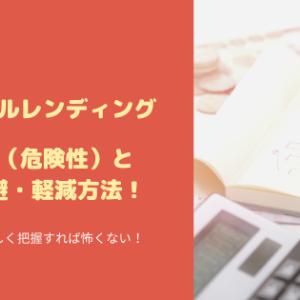 【必読】ソーシャルレンディングの7つのリスク(危険性)とその回避・軽減方法!