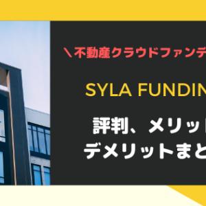 SYLA FUNDING(シーラファンディング)の評判、メリット・デメリットまとめ!不動産投資クラウドファンディング!