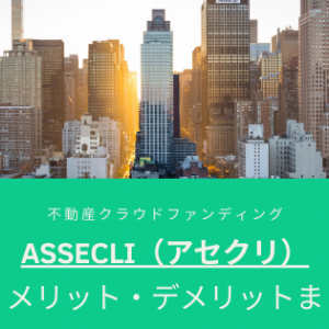 ASSECLI(アセクリ)の評判、メリット・デメリットまとめ!