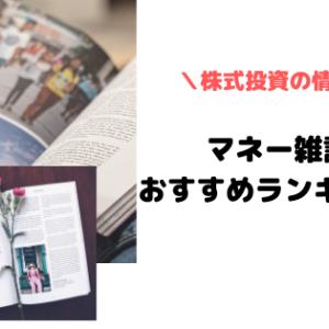 【株式投資の情報収集】マネー雑誌のおすすめランキング5選!