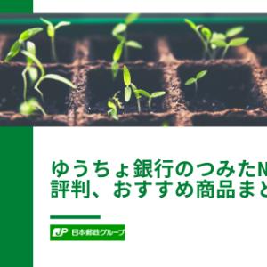 ゆうちょ銀行のつみたてNISAの評判、おすすめ商品まとめ!