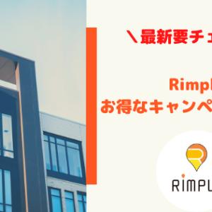 【2020年4月最新】Rimple(リンプル)のお得なキャンペーン!