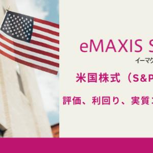eMAXIS Slim 米国株式(S&P500)の評価、実質コスト、利回りまとめ!