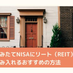 つみたてNISA(積立NISA)にリート(REIT)を買う方法