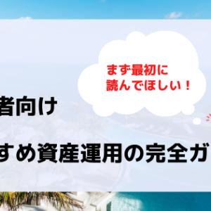 【2020年最新】初心者向けおすすめ資産運用の比較完全ガイド!