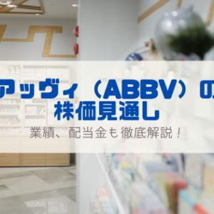 アッヴィ(ABBV)の株価見通しを徹底解説!