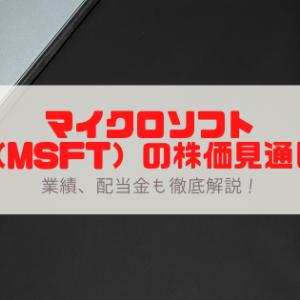 マイクロソフト(MSFT)の株価推移は?チャートを見ながら今後の見通しを徹底解説!