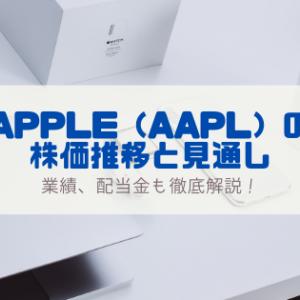 Apple(AAPL)の株価は推移は?今後の見通しも徹底解説!