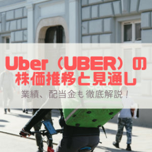 Uber(UBER)の株価見通しを徹底解説!