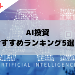 【2020年】AI投資のおすすめランキング5選【徹底比較】
