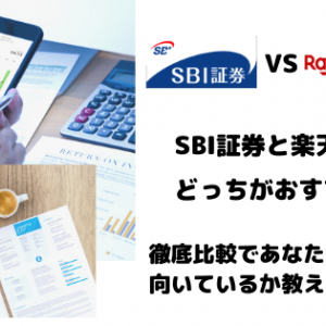 SBI証券と楽天証券はどっちがおすすめか徹底比較!使い分け方も教えます!