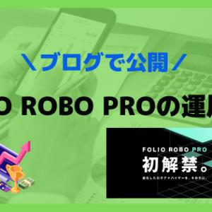 【20年12月】FOLIO ROBO PROをやってみた運用実績をブログで公開!