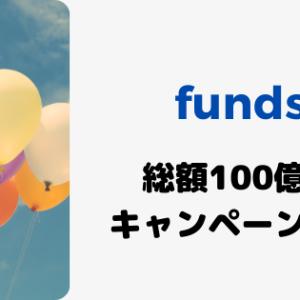【先着1,000名】Fundsが新規口座開設キャンペーンでAmazonギフト1,000円を貰おう!