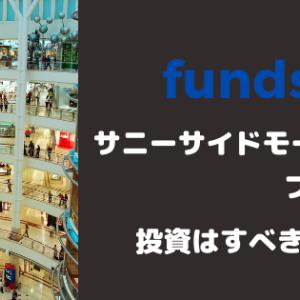 Fundsの新ファンド サニーサイドモール小倉は投資すべき?