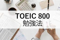 偏差値40台からTOEIC800点を超える方法