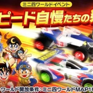 ミニ四ワールドイベント「スピード自慢たちの祭典」開催!