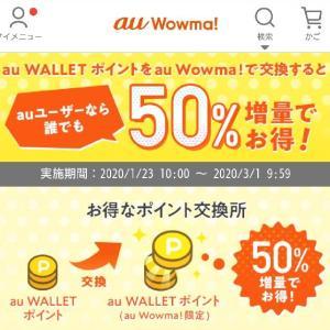 【超お得!いまだけ!】auWowma!でポイント(お金)が1.5倍に?!(画像あり)