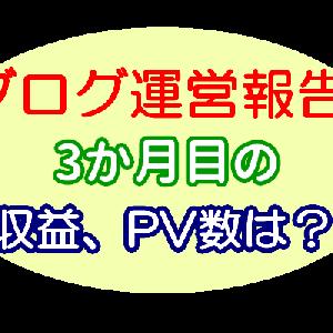 【ブログ副業】3か月目のアドセンス収益、PV数、ユーザー数を公開!