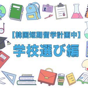 【韓国短期留学計画中】学校選び編!費用・立地・授業雰囲気など。第1候補決定しました!!