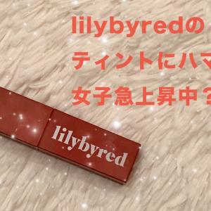 【韓国コスメレポ】宮脇咲良さん愛用で話題!「lilybyred(リリーバイレッド)」のティントの魅力に迫る♡