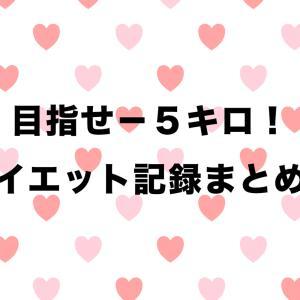 【ー5キロダイエット】2/2〜2/8 ダイエット記録まとめ