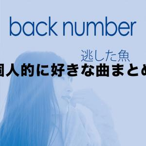 【back number】冬といえばback number。おすすめの曲10選。