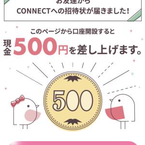 CONNECT(コネクト証券)の「お友だち招待プログラム」でもれなく現金500円がもらえます!