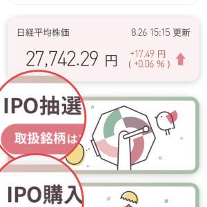 CONNECT(コネクト証券)の「IPO抽選申込」および「IPO購入申込」画面に違和感あり…