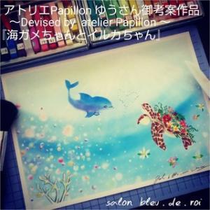 パステルアート『海ガメちゃんとイルカちゃん』