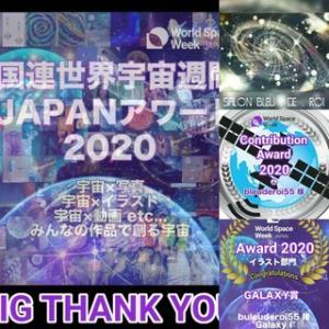 JSWJ2020アワード受賞