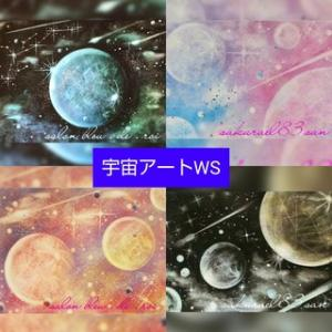パステル宇宙アートWS