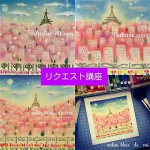 リクエスト講座(zoom)『パリの街並み』