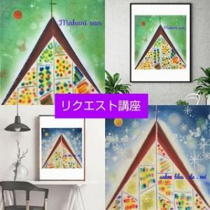 リクエスト講座(zoom)『sakuradropsの教会』