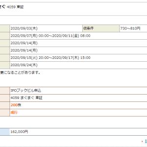IPO複数申込み(まぐまぐ、STIフードHD、rakumo)