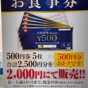 7/21ゆめタウン プレミアムお食事券発売