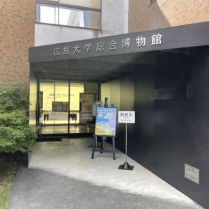 広島大学総合博物館