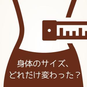 リングフィットダイエットで、身体のサイズはどれだけ変わった?~ウエストマイナス○cm!