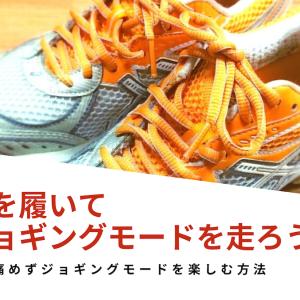 足の痛み防止に靴を履いて、ジョギングモードを楽しもう