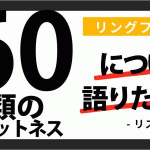 リングフィット、60種類のフィットネスについて語りたい!~リズム系編~