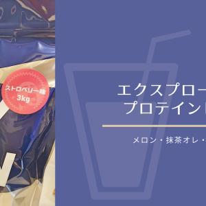 エクスプロージョンのプロテイン メロン・抹茶オレ・ストロベリー味の簡易レビュー